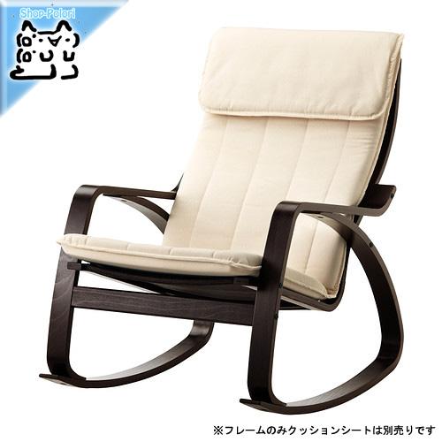 【保存版】 ー送料無料-【IKEA Original】POANG-ポエング- 組み合わせ フレーム ロッキングアームチェア用 フレーム 組み合わせ ブラックブラウン, Web-beauty:8e21352d --- canoncity.azurewebsites.net