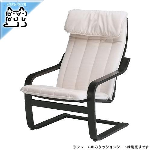 ー送料無料-【IKEA Original】POANG-ポエング- 組み合わせアームチェア用 フレーム ブラックブラウン