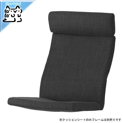 【IKEA Original】POANG-ポエング- 組み合わせアームチェア用クッションシート ヒッラレド チャコール
