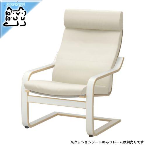 【IKEA Original】POANG-ポエング- 組み合わせアームチェア用クッション ロブスト グローセ エッグシェル