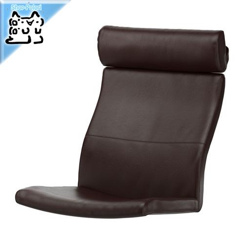 【IKEA Original】POANG-ポエング- 組み合わせアームチェア用クッション ロブスト グローセ ダークブラウン