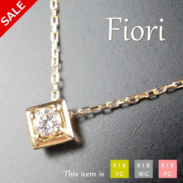 【5日限定 ポイント5倍】 ネックレス レディース シンプル ダイヤモンド 18金 k18 ゴールド [Fiori]