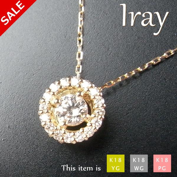 【5日限定 ポイント5倍】 ネックレス レディース ダイヤモンド 18金 k18 ゴールド [Iray]