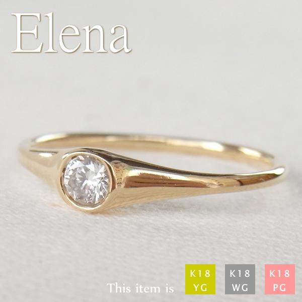 18金 ゴールド ダイヤモンド リング [Elena] 5号 6号 7号 8号 9号 10号 11号 12号 13号 14号 K18 一粒 ダイヤ アクセサリー 華奢 シンプル 女性用 レディース プレゼント k18 18k ひと粒 リング ring 指輪 人差し指 中指 誕生日