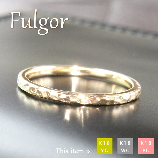 18金 ゴールド リング [Fulgor] 5号 6号 7号 8号 9号 10号 11号 12号 13号 14号 K18 アクセサリー 華奢 シンプル 女性用 レディース 誕生日 プレゼント k18 18k 槌目 細 リング 地金 ring 指輪 人差し指 中指