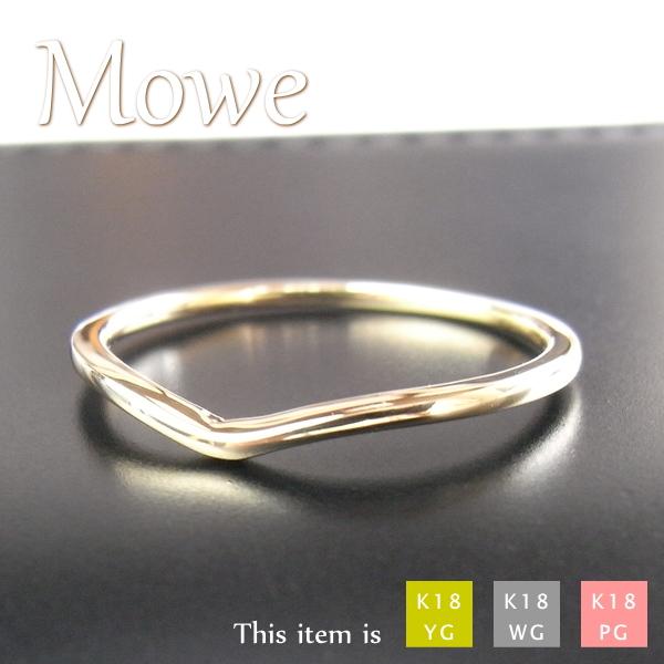 18金 ゴールド リング [Mowe] 5号 6号 7号 8号 9号 10号 11号 12号 13号 14号 K18 アクセサリー 華奢 シンプル 女性用 レディース 誕生日 プレゼント k18 18k 細 V リング 地金 ring 指輪 薬指 人差し指 中指