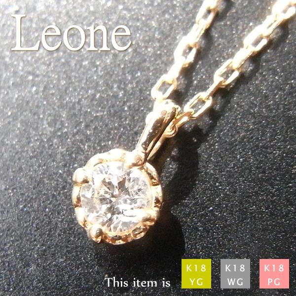 【あす楽】 18金 ゴールド ダイヤモンド ネックレス [Leone] 普段使い 華奢 シンプル ダイヤ レディース アクセサリー 一粒 首飾り necklace チェーン ペンダント 女性用 結婚式 トップ 誕生日 プレゼント K18 18k gold