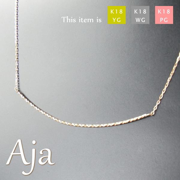 【15日限定 ポイント10倍】 ネックレス レディース シンプル 18金 k18 ゴールド [Aja]
