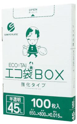 【まとめて10ケース】1小箱あたり504円 100枚x8小箱x10箱 ごみ袋箱タイプ 45リットル BX-530-10 0.015mm厚 半透明/ ポリ袋 ゴミ袋 エコ袋BOX BOXタイプ 箱タイプ 小箱 サンキョウプラテック 送料無料 まとめ買い 13時まで即納