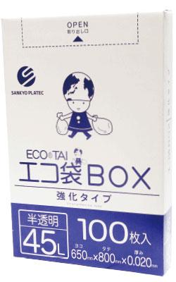 【まとめて10ケース】1小箱あたり652円 100枚x8小箱x10箱 ごみ袋箱タイプ 45リットル BX-535-10 0.020mm厚 半透明/あす楽 ポリ袋 ゴミ袋 ごみ袋 エコ袋BOX BOXタイプ 箱タイプ 小箱 サンキョウプラテック 送料無料 まとめ買い 13時まで即納