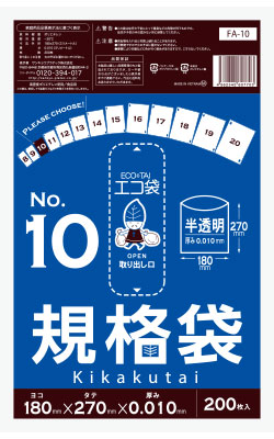 1冊あたり105円 200枚x120冊 規格袋10号 FA-10 0.010mm厚 半透明/ポリ袋 規格袋 袋 保存袋 サンキョウプラテック 送料無料 あす楽 13時まで即納