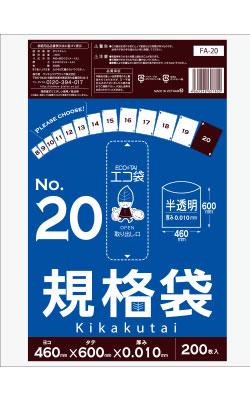 【まとめて10ケース】1冊あたり385円 200枚x20冊x10箱 規格袋20号 FA-20-10 0.010mm厚 半透明/ポリ袋 規格袋 保存袋 袋 サンキョウプラテック 送料無料 まとめ買い あす楽