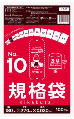 【まとめて10ケース】1冊あたり75円 100枚x100冊x10箱 規格袋 10号 FB-10-10 0.020mm厚 透明/ポリ袋 規格袋 保存袋 袋 サンキョウプラテック 送料無料 まとめ買い あす楽
