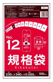 【まとめて3ケース】1冊あたり126円 100枚x60冊x3箱 規格袋 12号 FB-12-3 0.020mm厚 透明/ポリ袋 保存袋 袋 サンキョウプラテック 送料無料 まとめ買い あす楽