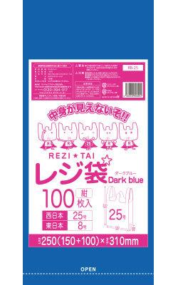 【まとめて3ケース】1冊あたり87円 100枚x80冊x3箱 レジ袋ダークブルー 西日本25号(東日本8号) RB-25-3 0.013mm厚 紺/レジ袋 手さげ袋 買い物袋 サンキョウプラテック まとめ買い 送料無料 あす楽