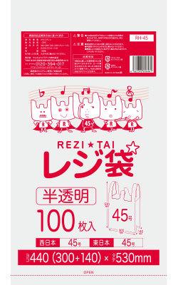 【まとめて10ケース】1冊あたり279円 100枚x30冊x10箱 レジ袋厚手タイプ西日本45号(東日本45号) RH-45-10 0.019mm厚 半透明/レジ袋 手さげ袋 買い物袋 サンキョウプラテック 送料無料 まとめ買い