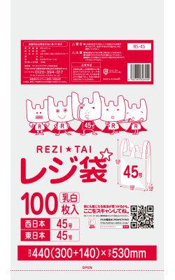 【まとめて10ケース】1冊あたり279円 100枚x30冊x10箱 レジ袋厚手タイプ西日本45号(東日本45号) RS-45-10 0.019mm厚 乳白/レジ袋 手さげ袋 買い物袋 サンキョウプラテック 送料無料 まとめ買い