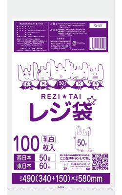 【まとめて10ケース】1冊あたり423円 100枚x20冊x10箱 レジ袋厚手タイプ西日本50号(東日本60号) RS-50-10 0.023mm厚 乳白/レジ袋 手さげ袋 買い物袋 サンキョウプラテック 送料無料 まとめ買い