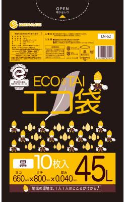 【まとめて3ケース】1冊あたり121円 10枚x40冊x3箱 ごみ袋 45リットル LN-62-3 0.040mm厚 黒/ポリ袋 ゴミ袋 エコ袋 袋 黒色 送料無料 まとめ買い あす楽 即納 サンキョウプラテック 即日発送