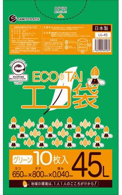 【まとめて3ケース】1冊あたり145円 10枚x40冊x3箱 ごみ袋 45リットル LG-45-3 0.040mm厚 グリーン/ポリ袋 ゴミ袋 エコ袋 緑 袋 サンキョウプラテック まとめ買い 送料無料 あす楽 即納