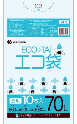 【まとめて10ケース】1冊あたり140円 10枚x50冊x10箱 ごみ袋 70リットル UN-73-10 0.030mm厚/透明 ポリ袋 ゴミ袋 エコ袋 袋 送料無料 まとめ買い あす楽 13時まで即納 サンキョウプラテック