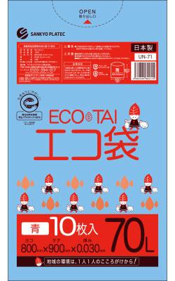 【まとめて10ケース】1冊あたり140円 10枚x50冊x10箱 ごみ袋 70リットル UN-71-10 0.030mm厚 青/ポリ袋 ゴミ袋 エコ袋 送料無料 まとめ買い あす楽 13時まで即納 サンキョウプラテック