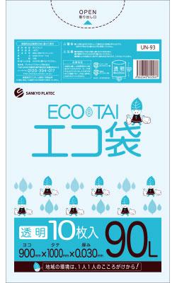 【まとめて10ケース】1冊あたり171円 10枚x40冊x10箱 ごみ袋 90リットル UN-93-10 0.030mm厚 透明 / ポリ袋 ゴミ袋 エコ袋 サンキョウプラテック 送料無料 あす楽 13時まで即納