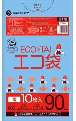 【まとめて3ケース】1冊あたり184円 10枚x40冊x3箱 ごみ袋 90リットル UN-91-3 0.030mm厚 青 / ポリ袋 ゴミ袋 エコ袋 袋 青色 90L サンキョウプラテック 送料無料 まとめ買い あす楽 13時まで即納