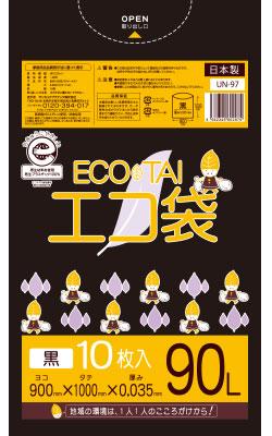 【まとめて3ケース】1冊あたり175円 10枚x40冊x3箱 ごみ袋 90リットル UN-97-3 0.035mm厚 黒 / ポリ袋 ゴミ袋 エコ袋 袋 黒色 90L サンキョウプラテック 送料無料 まとめ買い あす楽 即納 即日発送