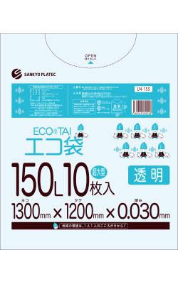 【まとめて10ケース】1冊あたり333円 10枚x20冊x10箱 ごみ袋 150リットル LN-155-10 0.030mm厚 透明/ポリ袋 ゴミ袋 エコ袋 袋 サンキョウプラテック 送料無料 まとめ買い あす楽 13時まで即納