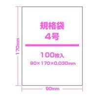 規格袋4号 0.03mm厚 透明 100枚x160冊 1冊あたり78円 CJ-4【ポリ袋】【規格袋】【保存袋】【送料無料】【smtb-k】【ky】