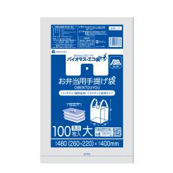 【まとめて10ケース】1冊あたり189円 100枚x40冊x10箱 バイオマスプラスチック使用お弁当用手提げ袋 大サイズ BPRL-17-10 0.014mm厚 乳白/弁当袋 ランチバッグ 手提げ袋 買い物袋 植物由来 植物資源 サンキョウプラテック まとめ買い 送料無料