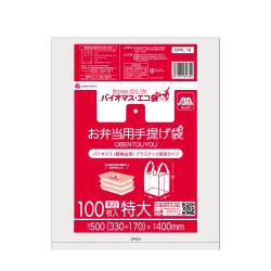 【まとめて10ケース】1冊あたり198円 100枚x40冊x10箱 バイオマスプラスチック使用お弁当用手提げ袋 特大サイズ BPRL-18-10 0.014mm厚 乳白/弁当袋 ランチバッグ 手提げ袋 買い物袋 植物由来 植物資源 サンキョウプラテック まとめ買い 送料無料