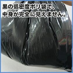【まとめて10ケース】1冊あたり76円10枚x70冊x10箱ごみ袋45リットルUN-47-100.025mm厚黒/ポリ袋ゴミ袋エコ袋サンキョウプラテック送料無料あす楽13時まで即納