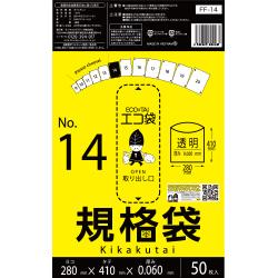 【まとめて3ケース】1冊あたり254円 50枚x30冊x3箱 規格袋 14号 FF-14-3 0.060mm厚 透明/ポリ袋 保存袋 食品対応 袋 サンキョウプラテック まとめ買い 送料無料 あす楽