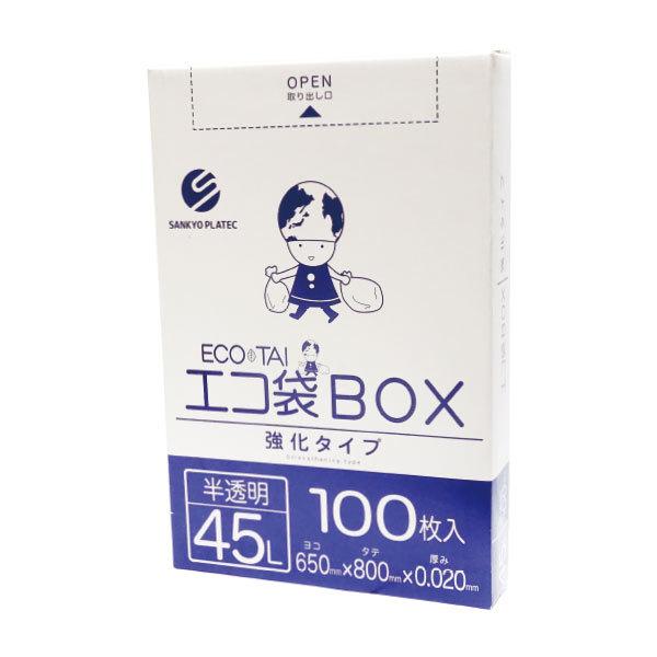 【箱入りで収納も簡単】 【2小箱販売】 BX-535-2kobako 2小箱で1900円 100枚x2小箱 ごみ袋箱タイプ 45リットル 0.020mm厚 半透明 あす楽 ポリ袋 ゴミ袋 ごみ袋 エコ袋BOX BOXタイプ 箱タイプ 小箱 45l サンキョウプラテック 送料無料 即納