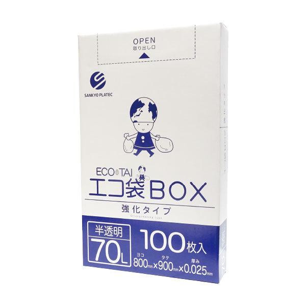 箱入りで収納も簡単 買収 2小箱販売 BX-735-2kobako 1小箱あたり1475円 100枚x2小箱 人気ショップが最安値挑戦 ごみ袋箱タイプ 70リットル 0.025mm厚 半透明 ポリ袋 ゴミ袋 送料無料 小箱 あす楽 エコ袋BOX ごみ袋 箱タイプ 70l サンキョウプラテック 即納 BOXタイプ