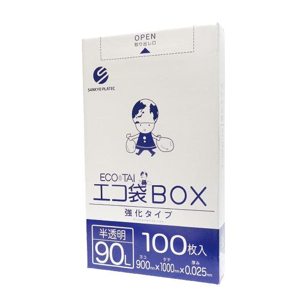 【箱入りで収納も簡単】 BX-935 1小箱あたり1550円 100枚x5小箱 ごみ袋箱タイプ 90リットル 0.025mm厚 半透明 ポリ袋 ゴミ袋 ごみ袋 サンキョウプラテック エコ袋BOX BOXタイプ 箱タイプ 小箱 送料無料 あす楽 即納
