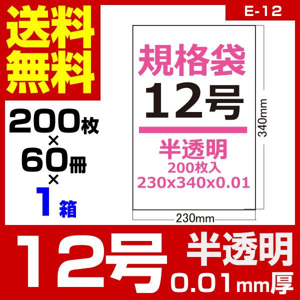 1枚あたり0.88円 規格袋:12号/半透明/0.01mm厚/1箱 60冊入 12000枚入