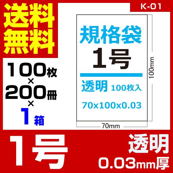 1枚あたり0.52円 規格袋:1号/透明/0.03mm厚/1箱 200冊入 20000枚入
