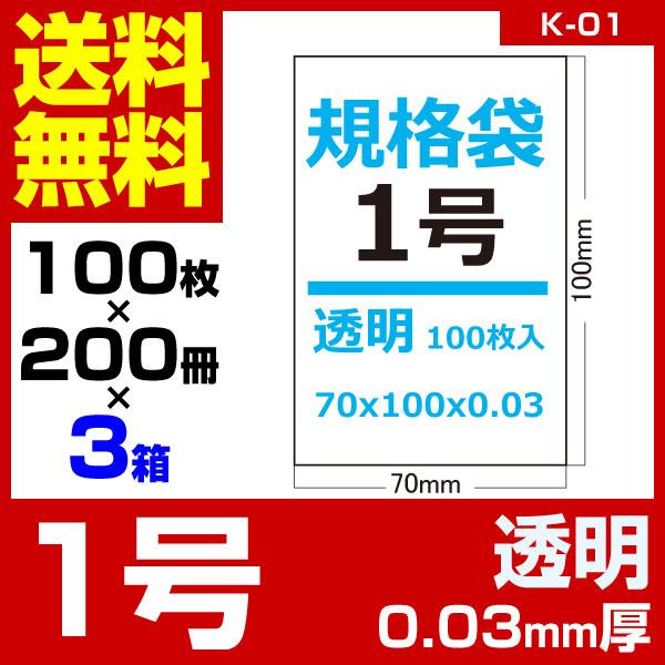 1枚あたり0.51円 規格袋:1号/透明/0.03mm厚/3箱 600冊入 60000枚入