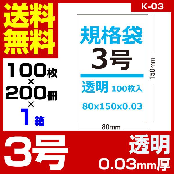 1枚あたり0.57円 規格袋:3号/透明/0.03mm厚/1箱 200冊入 20000枚入
