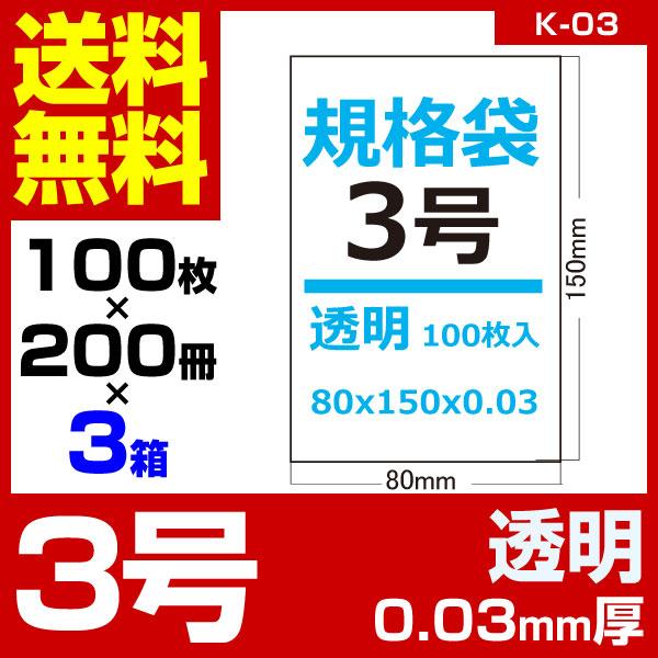 1枚あたり0.56円 規格袋:3号/透明/0.03mm厚/3箱 600冊入 60000枚入