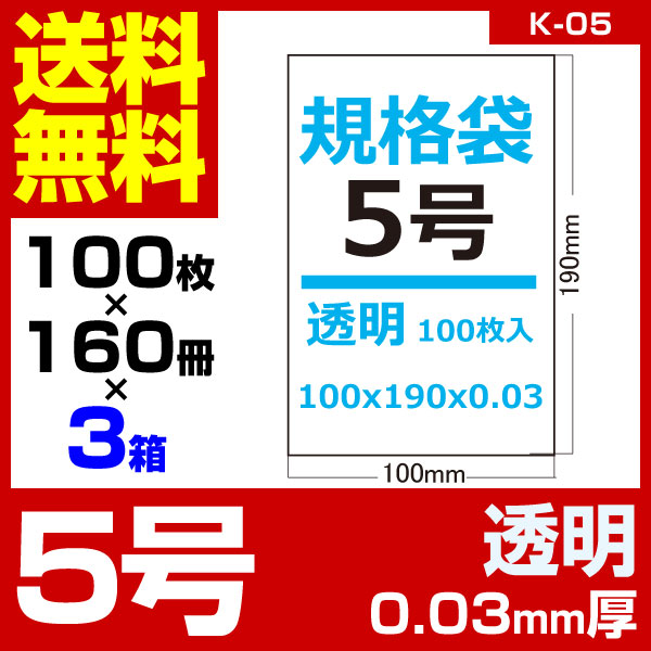 1枚あたり0.75円 規格袋:5号/透明/0.03mm厚/3箱 480冊入 48000枚入