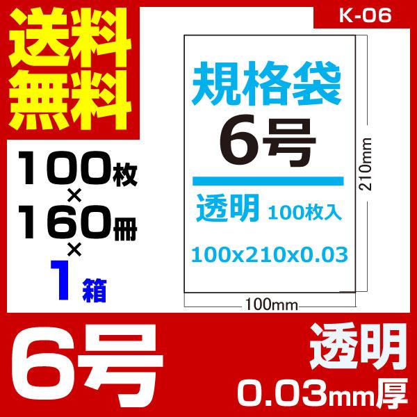 1枚あたり0.81円 規格袋:6号/透明/0.03mm厚/1箱 160冊入 16000枚入