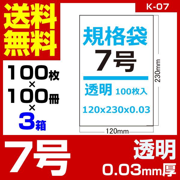1枚あたり0.92円 規格袋:7号/透明/0.03mm厚/3箱 300冊入 30000枚入