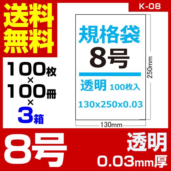 1枚あたり0.95円 規格袋:8号/透明/0.03mm厚/3箱 300冊入 30000枚入