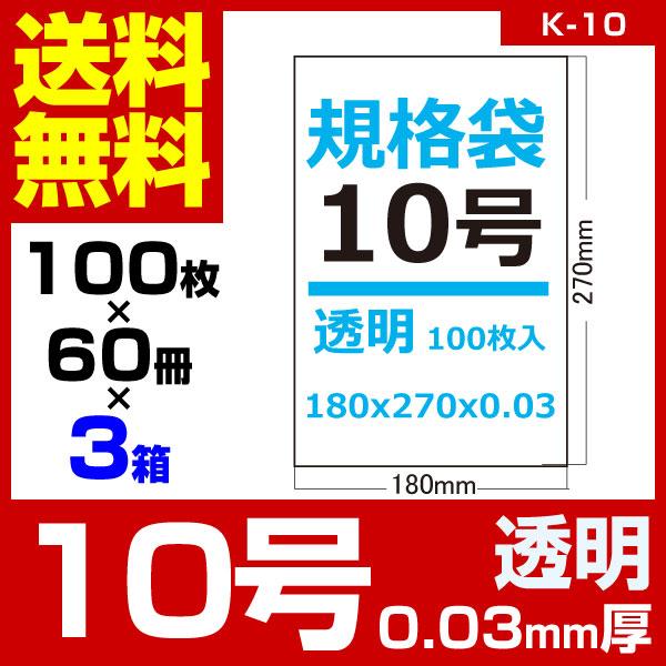 1枚あたり1.27円 規格袋:10号/透明/0.03mm厚/3箱 180冊入 18000枚入