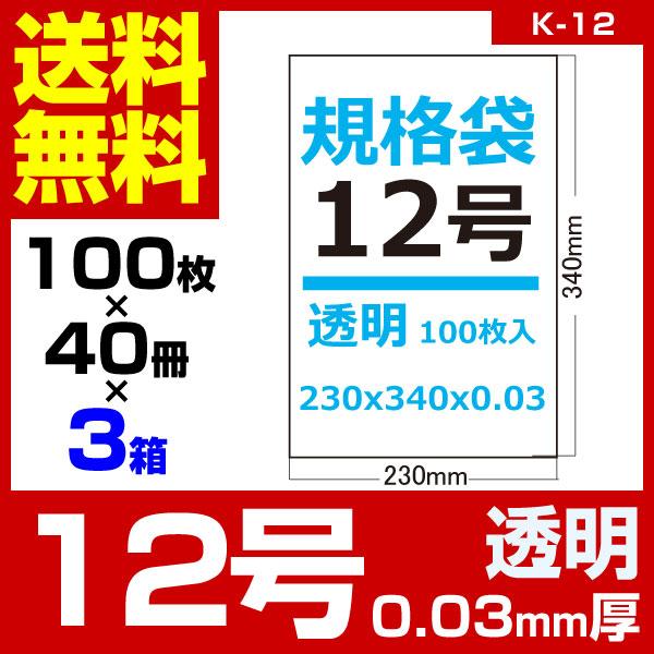 1枚あたり1.95円 規格袋:12号/透明/0.03mm厚/3箱 120冊入 12000枚入