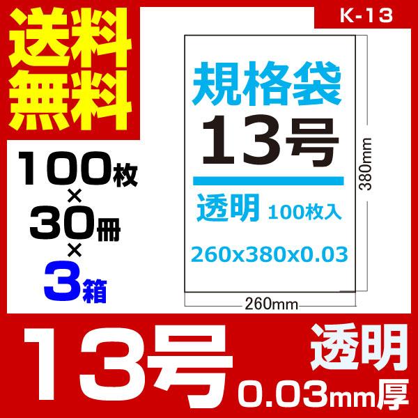 1枚あたり2.52円 規格袋:13号/透明/0.03mm厚/3箱 90冊入 9000枚入